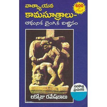 Vatsayana Kama Sutralu