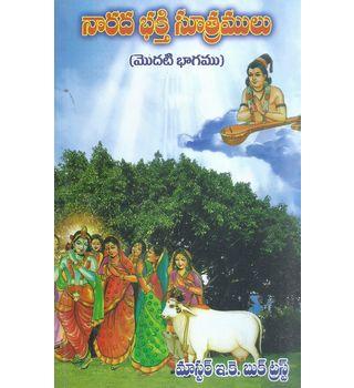 Narada Bhakthi Sutramulu (Modati Bhagamu)
