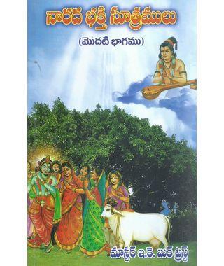 Narada Bhakthi Sutramulu (1&2)