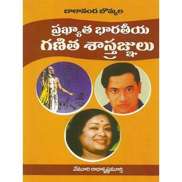 Balalanandha Bommala Prakyatha Bharatheya Ganitha Sastragnulu