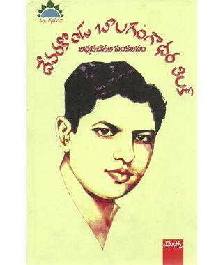 Devarakonda Balagangadhar Tilak