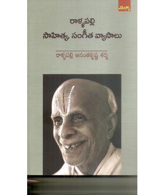 Rallapalli Sahithya, Sangeetha Vyasalu