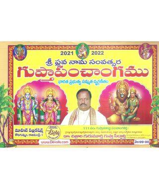 Sri Sarvari Nama Savatsara Gupthapanchangamu 2021- 2022
