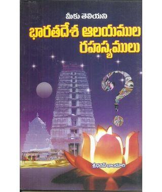 Bharathadesa Alayamula Rahasyamulu