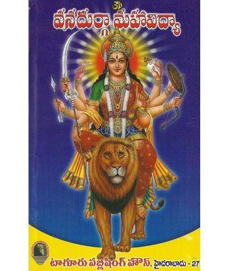 Vanadurga Maha Vidya