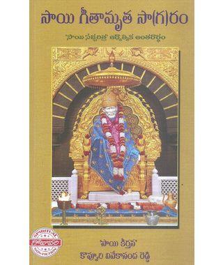 Sai Geethamritha Sa(ga) ram
