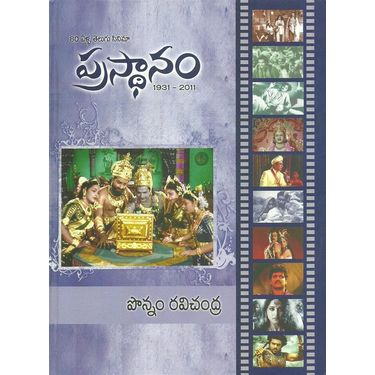 80 yella Telugu Cinema Prasthanam 1931- 2011