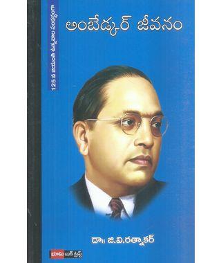 Ambedkar Jeevanam