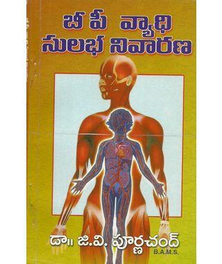 Bi Pi Vyadhi Sulabha Nivarana