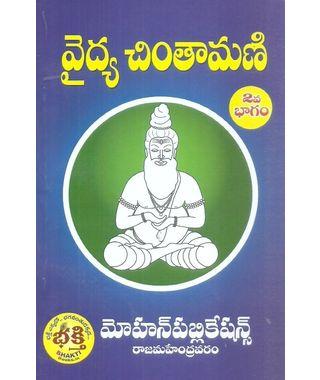 vaidhya Chinthamani (PSET- 1&2)