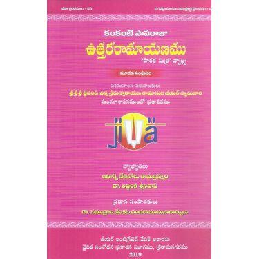 Kamkanti Paparaju Uttararamayanamu (Volume 1, 2, 3)