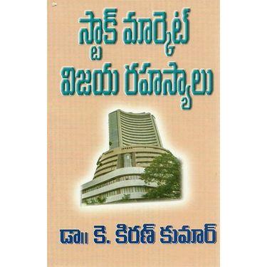 Stock Market Vijaya Rahasyalu