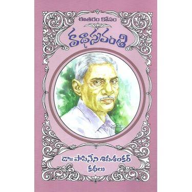Dr Papineni Siva Sankar Kadhalu
