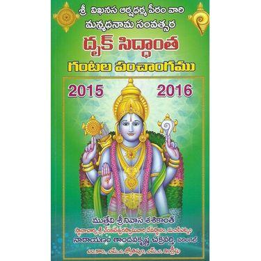Druk Siddantha Gantala Panchangamu 2016- 17