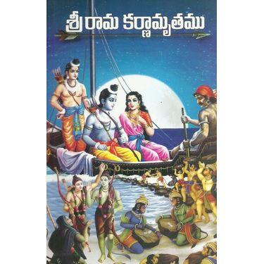 Sri Rama Karnaamruthamu