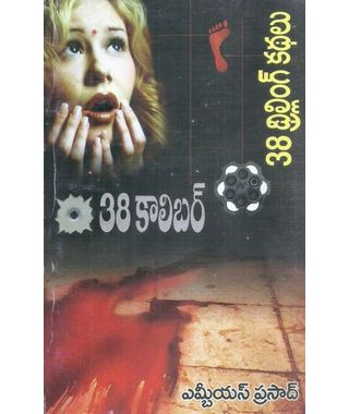 Point 38 Caliber (38 Thrilling Kathalu)