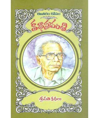 Sripathi Kadhalu