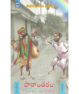 Patantharam