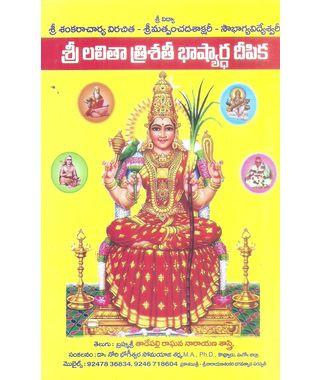 Sri lalitha Trisathi Bhashyardha Deepika
