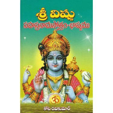 Sri Vishnu Sahasranamastotram Bhashamu