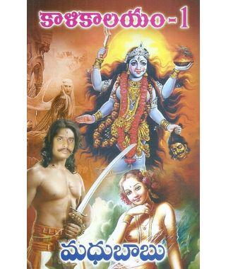 Kalikalayam- 1 & 2
