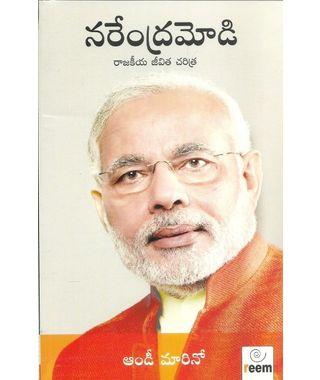 Narendra Modi rajakeeya Jeevitha Charitra