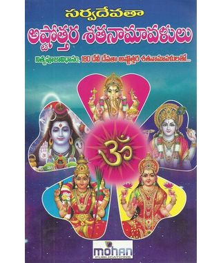 Sarvadevatha Astothara Sathanamavalulu