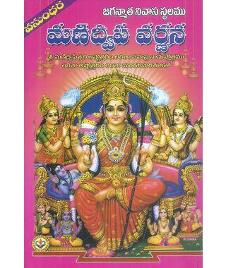Jaganmatha Nivasa Sthalamu Manidvepa Varnana