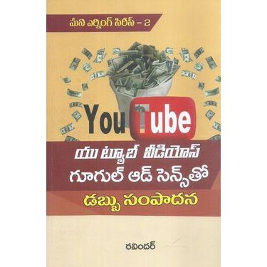 Youtube Videos & Google Adsensetho Dabbu Sampadana
