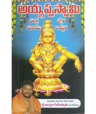 Ayyappa Swamy Charitra Mariyu Jyothi Visishtatha