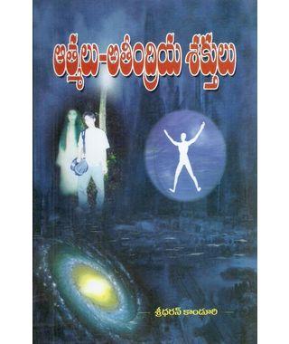 Atmalu- Ateendriya Shakthulu