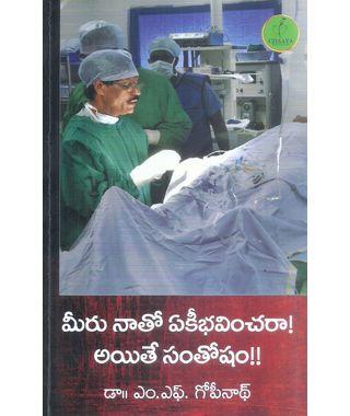 Meeru Naato ekeebhavincharaa! Aite Santosham! !