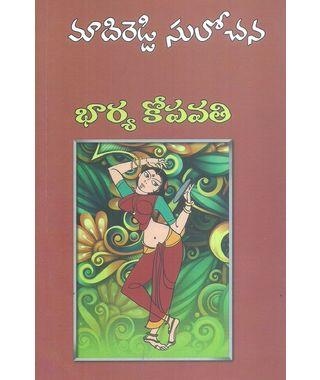 Bhaarya kopavati