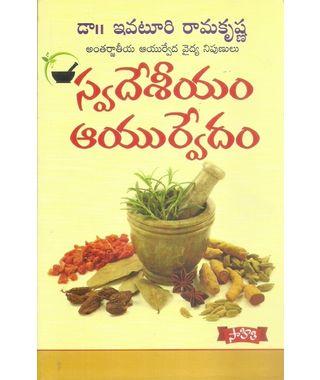 Swadeseeyam Ayurvedam