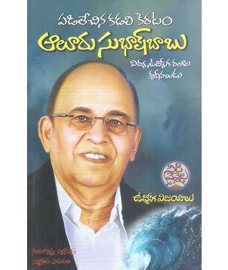 Prof. Aluru Subash Babu