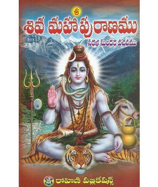 Sri Siva Mahapuranamu