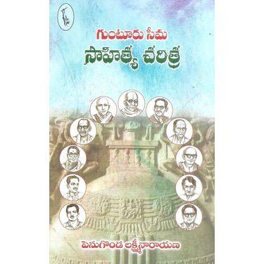 Gunturu Seema Sahitya Charitra
