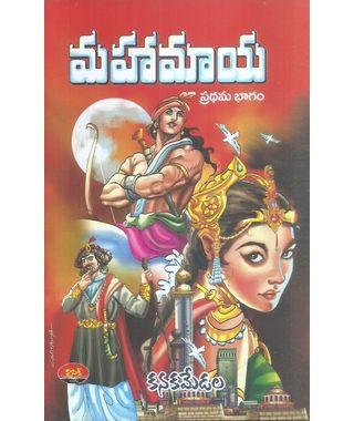 Mahamaya (set)