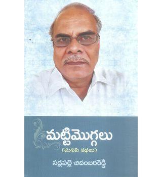 Mattimoggalu (Manishi Kathalu)