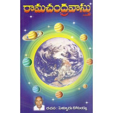 Ramachandra Vasthu