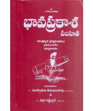 Bhavaprakasa