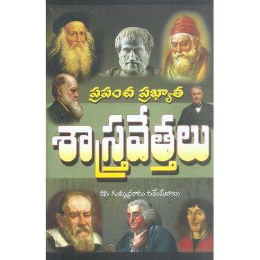 Prapancha Prakyaatha Saastravethalu
