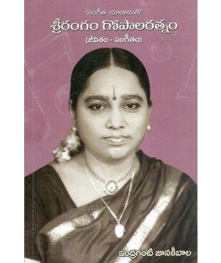 Srirangam Gopalaratnam