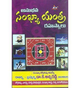 Anubhava Sankhya Yantra Rahasyalu