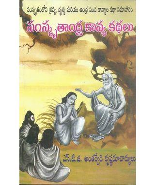 Samskruthandra Kavya Kadhalu