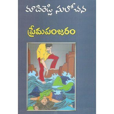 Prema Panjaram