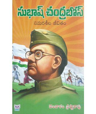 Subhash Chandra Bose Samaraseela Jeevitham