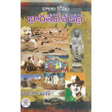 Balala Kosam Bharathadesa Katha