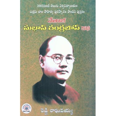 Nethaji Subash Chandra Bose Katha