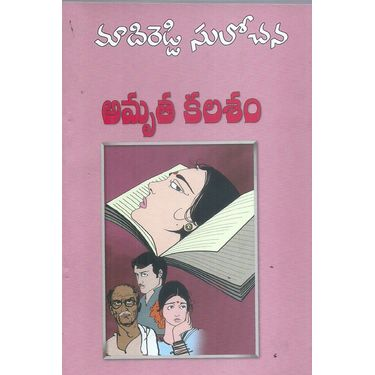 Amrutha Kalasam